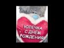 Юля, моя любимая, поздравляю тебя с днём варения!!