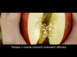 Aqua Minerale - теперь с соком осеннего яблока!