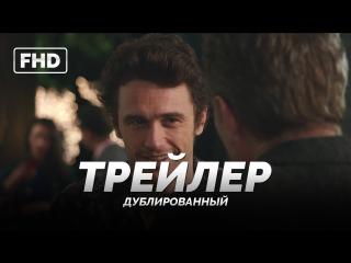 DUB | Трейлер №2: «Почему он? / Why Him?» 2017