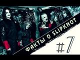 Факты о Slipknot [Выпуск №7]