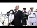 Путин поздравил военнослужащих и ветеранов с Днем ВМФ