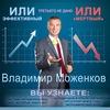 Бизнес   Пенза   Владимир Моженков 24.08