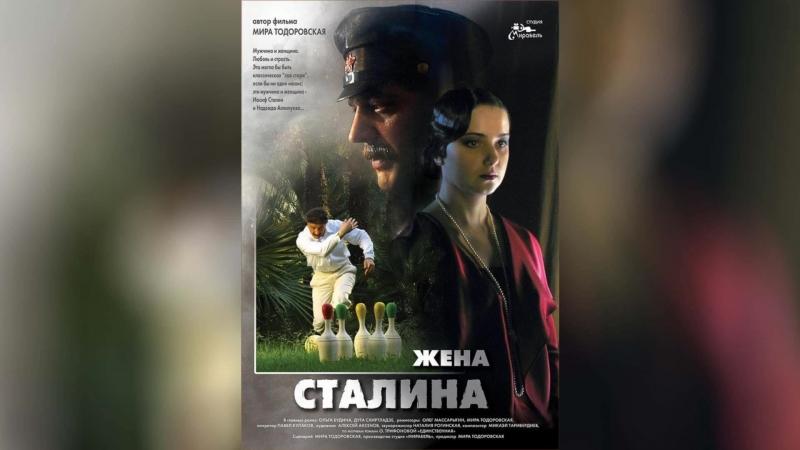 Жена Сталина (2006) |