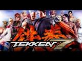 Tekken 7 Стримчик