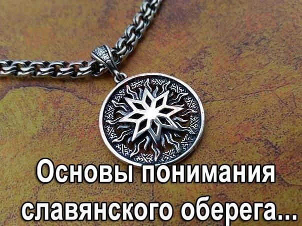 Основы понимания славянского оберега...