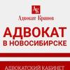 Адвокат. Юридическая помощь. Новосибирск