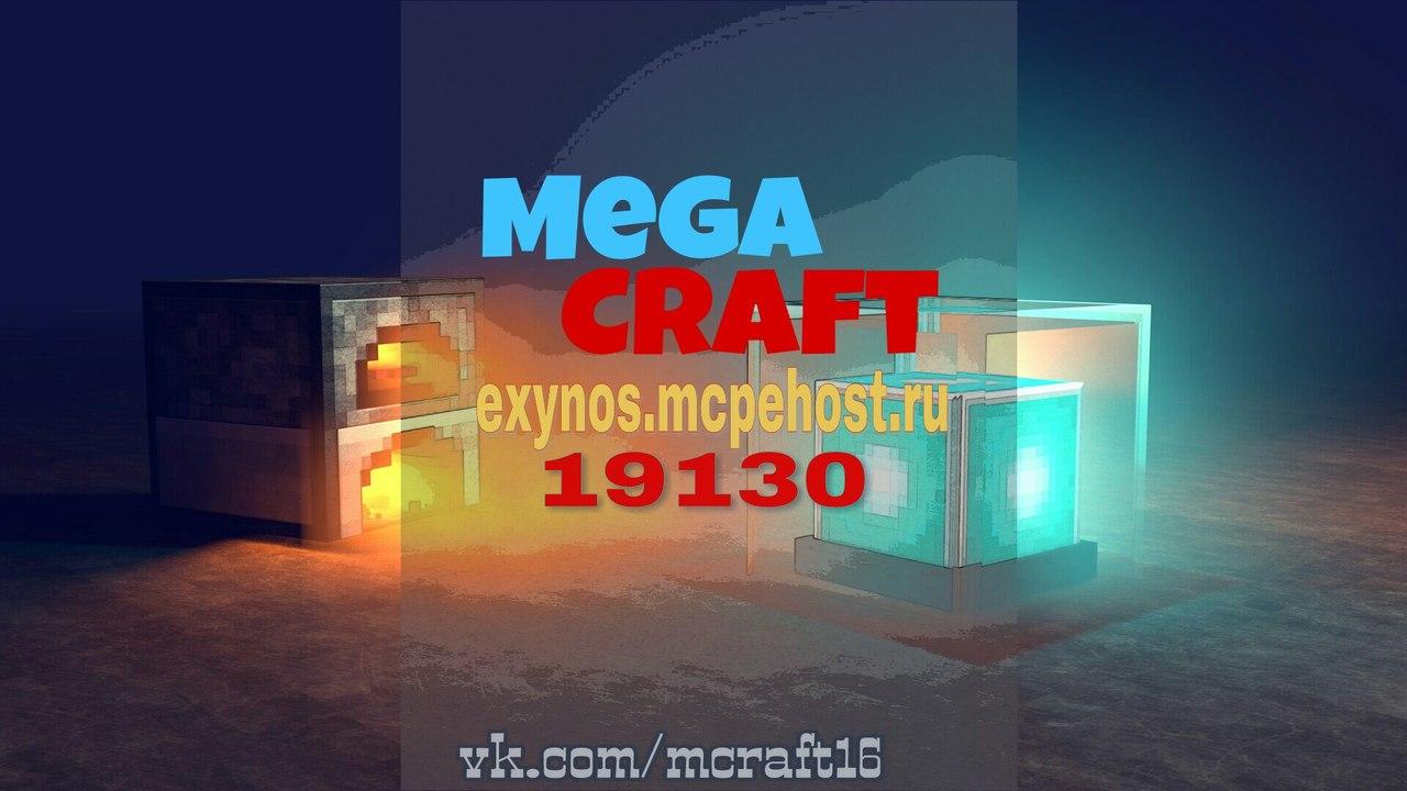 MegaCraft | Minecraft PE лучший сервер [0.15.x]