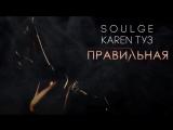 ПРЕМЬЕРА_ Karen ТУЗ feat. Soulge - Правильная (2017)