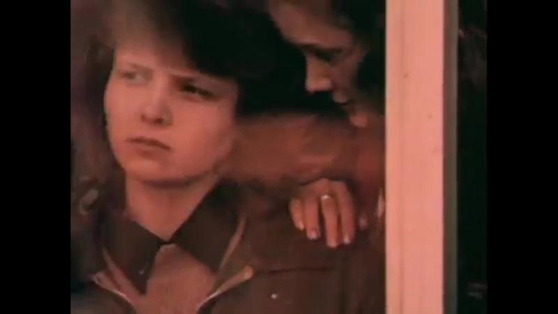 Воровайки (Не воровка, не шалава) - Роковая ошибка (1988)