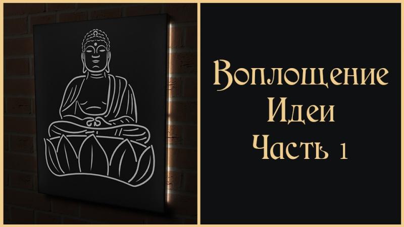 Маленький демонстрационный ролик по картине Будда v 1