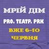 MРІЙ-ДІМ всеукраїнський театральний фестиваль