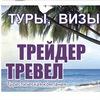 """Туристическая компания """"Трейдер Тревел"""""""