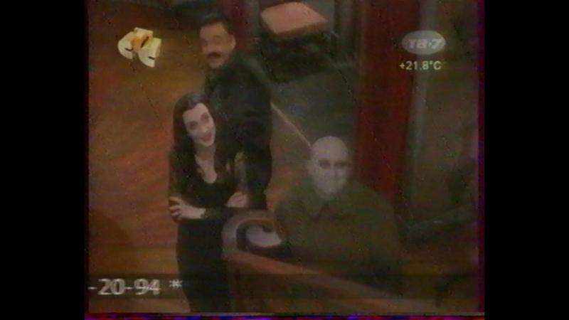 Новая семейка Аддамс (СТС / ТВ-7 [г. Абакан], август 2005) 1 сезон 20 серия