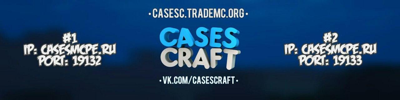 Приглашаем вас, посетить крутые сервера: CasesCraft!