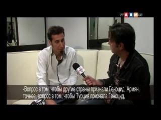 Интервью Сержа Танкяна