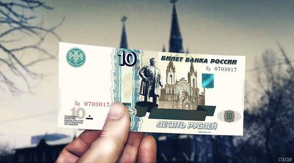 Красноярские дизайнеры создали купюру номиналом десять рублей с изобра