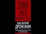 Ликвидация СССР и сионизм. 200 лет вместе. Василий Алексеевич Дрожжин.