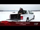 С 27 апреля смотрите программу «Наши тесты. Volkswagen Amarok»