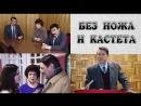 Фильм Следствие ведут ЗнаТоКи. Без ножа и кастета_1988 детектив, криминал.