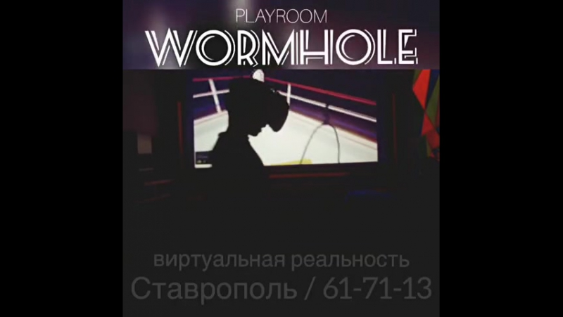 The thrill of the fight VR Boxing playroom WORMHOLE Виртуальная реальность Ставрополь