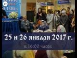 Встреча с прот.Андреем Ткачевым в Санкт-Петербурге 25-26 января 2017 г.
