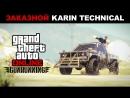 Торговля оружием» в GTA 5 Online DLC GUNRUNNING 👍