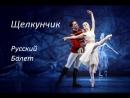 Щелкунчик – Сказочный Балет в 2-х Актах - Чайковский HD 1080p