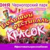 3 июня   БОЛЬШОЙ фестиваль КРАСОК Абакан