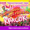 3 июня | БОЛЬШОЙ фестиваль КРАСОК Абакан