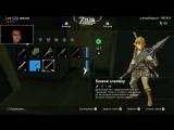 Стрим #2 по The Legend of Zelda: Breath of the Wild от 05.03.2017 [1/3]