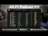 All.F1 Podcast #11 - Испания, Верляйн...куда пропал Hurumbum?