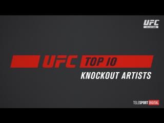 UFC TOP 10 - Мастера нокаутов - Выпуск 1