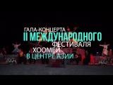 ПРЯМАЯ ТРАНСЛЯЦИЯ ГАЛА-КОНЦЕРТА II МЕЖДУНАРОДНОГО ФЕСТИВАЛЯ