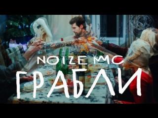 Премьера. Noize MC - Грабли