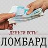 """Ломбард """"Деньги Есть!"""" (г.Москва)"""