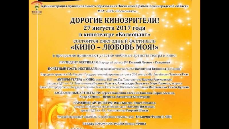 Дни Российского кино в кинотеатре Космонавт г.Тосно