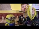 Плохие детки - Миньон какает бананами