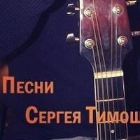 pesni_sergeya_timoshenko