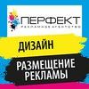 """РА """"ПЕРФЕКТ"""" -  размещение рекламы в СПБ"""