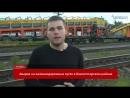 Авария на железнодорожных путях в Бокситогорском районе