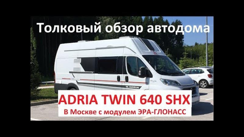 Adria Twin 640 SHX популярный дом на колесах в России. Обзор автодома в Москве 2017.