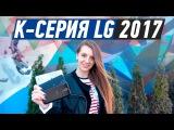 LG K10, K8, K7 ОБНОВЛЕНИЕ К-СЕРИИ СМАРТФОНОВ LG