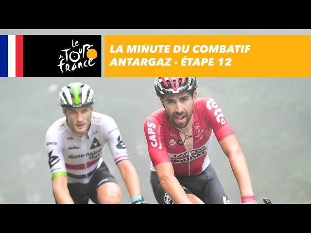La minute du combatif Antargaz - Étape 12 - Tour de France 2017