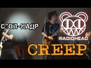 СТОП-КАДР - CREEP (Radiohead cover, LIVE from МЕТРО, 03.06.2017)