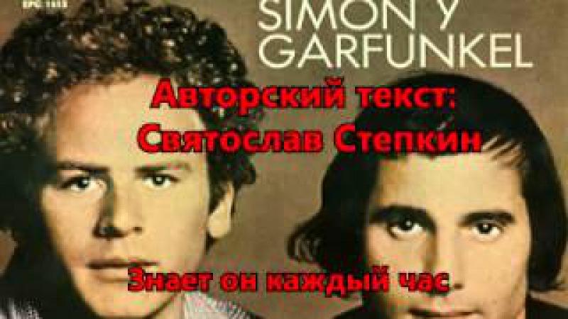 El condor pasa - Simon Garfunkal - Полет кондора