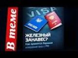 Украина - Россия. Железный занавес