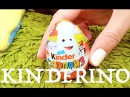 Kinder Surprise egg NEW KINDERINO unboxing! Stereo sound!