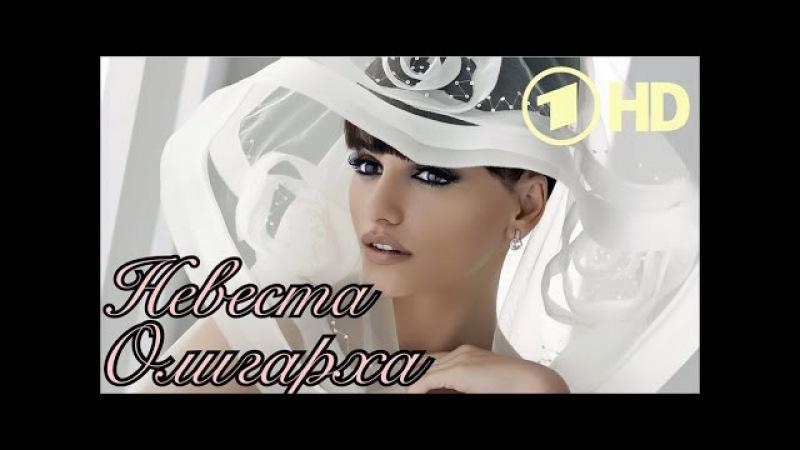 Невеста Олигарха - Фильм ЛЮБОВНАЯ МЕЛОДРАМА НОВИНКИ 2017 » Freewka.com - Смотреть онлайн в хорощем качестве
