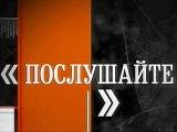 Послушайте!  Вениамин Смехов, Светлана Крючкова, Константин Райкин, Дмитрий Назаров (избранное)  tvkultura.ru