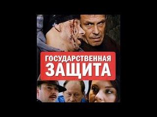 Сериал Государственная защита (Фильм 10 Большая игра) Боевик, детектив, криминал
